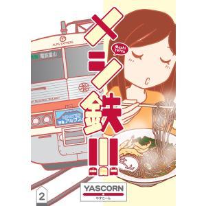 メシ鉄!!! (2) 電子書籍版 / YASCORN やすこーん