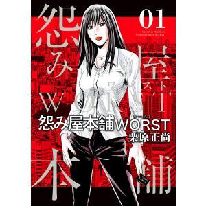 怨み屋本舗WORST (1) 電子書籍版 / 栗原正尚