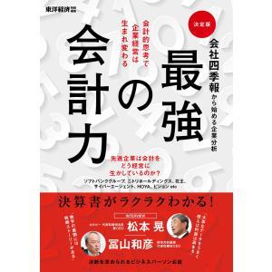 会社四季報から始める企業分析 最強の会計力 電子書籍版 / 編:東洋経済新報社|ebookjapan