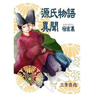 【初回50%OFFクーポン】源氏物語異聞・宿直裏 電子書籍版 / 三季貴夜 ebookjapan