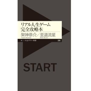 リアル人生ゲーム完全攻略本 電子書籍版 / 架神恭介/至道流星|ebookjapan