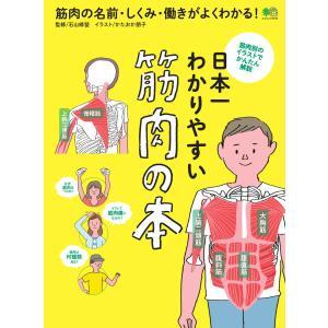 エイ出版社の実用ムック 日本一わかりやすい 筋肉の本 電子書籍版 / エイ出版社の実用ムック編集部|ebookjapan
