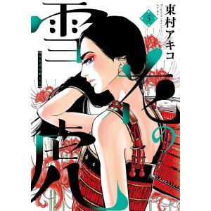 雪花の虎 (5) 電子書籍版 / 東村アキコ ebookjapan