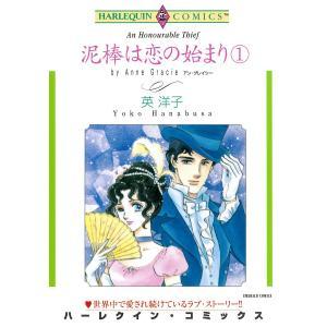 ヒストリカル・ロマンス テーマセット vol.2 電子書籍版 / 英洋子 原作:アン・グレイシー 他|ebookjapan