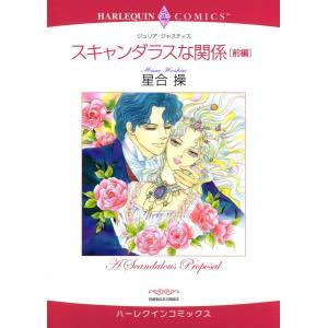 ヒストリカル・ロマンス テーマセット vol.3 電子書籍版 / 星合操 原作:ジュリア・ジャスティス 他|ebookjapan