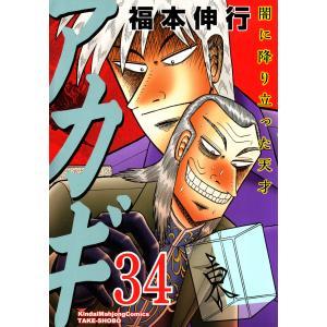 アカギ (34) 電子書籍版 / 福本伸行|ebookjapan