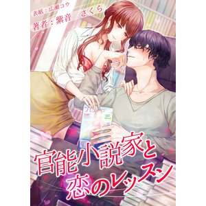 官能小説家と恋のレッスン 電子書籍版 / 紫音さくら|ebookjapan