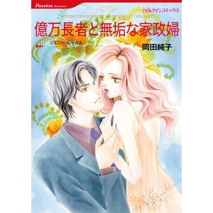 愛なき結婚セット vol.1 電子書籍版 / 岡田純子 原作:ジェニー・ルーカス 他|ebookjapan