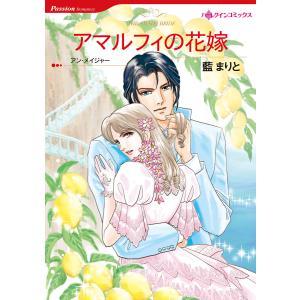 一夜の恋テーマセット vol.1 電子書籍版 / 藍まりと 原作:アン・メイジャー 他|ebookjapan