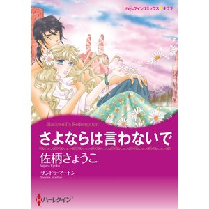 ファンタジー・ロマンスセット vol.2 電子書籍版 / 佐柄きょうこ 原作:サンドラ・マートン 他|ebookjapan