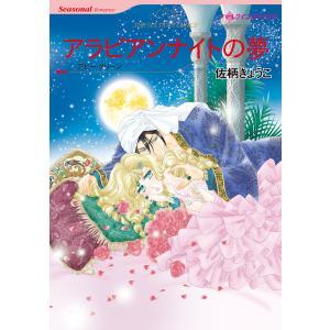 愛なき結婚セット vol.2 電子書籍版 / 佐柄きょうこ 原作:アビー・グリーン 他|ebookjapan