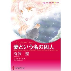 愛なき結婚セット vol.3 電子書籍版 / 有沢遼 原作:リン・レイ・ハリス 他|ebookjapan