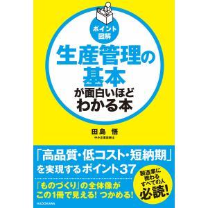 [ポイント図解]生産管理の基本が面白いほどわかる本 電子書籍版 / 著者:田島悟 ebookjapan