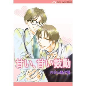甘い、甘い鼓動 電子書籍版 / みさと美夕稀|ebookjapan