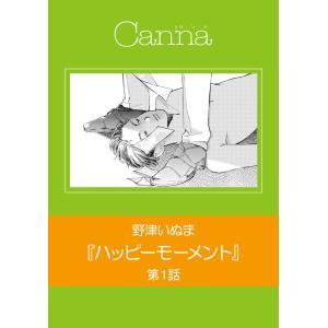 ハッピーモーメント 第1話 電子書籍版 / 野津いぬま|ebookjapan