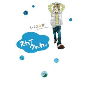 スカイウォーカー 電子書籍版 / いくえみ綾|ebookjapan