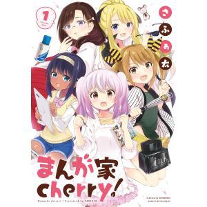 まんが家cherry! (1) 電子書籍版 / さふぁ太|ebookjapan