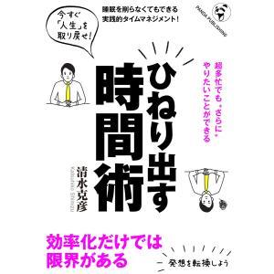 ひねり出す時間術 電子書籍版 / 清水克彦|ebookjapan