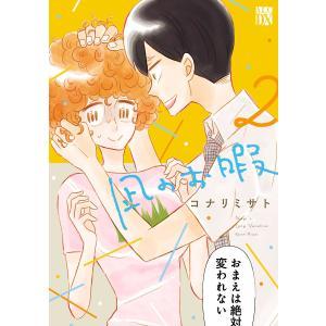 凪のお暇 (2) 電子書籍版 / コナリミサト|ebookjapan
