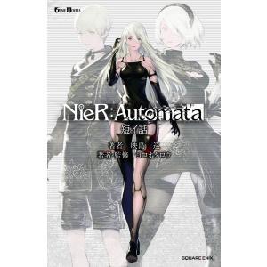 小説NieR:Automata(ニーアオートマタ) 短イ話 電子書籍版 / 著者:映島巡 監修:ヨコオタロウ|ebookjapan