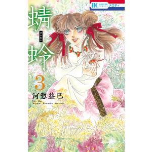 蜻蛉 (3) 電子書籍版 / 河惣益巳|ebookjapan