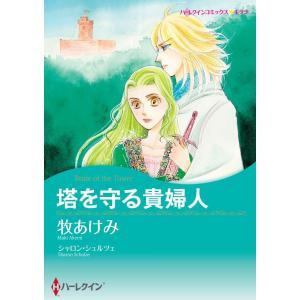 ハーレクインコミックス セット 2017年 vol.190 電子書籍版 / 牧あけみ 原作:シャロン・シュルツェ 他 ebookjapan