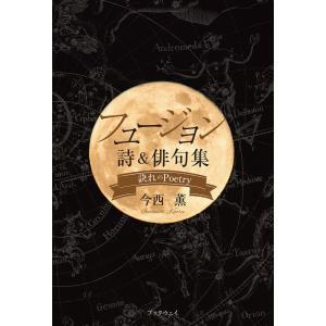 フュージョン・詩&俳句集 -訣れのPoetry- 電子書籍版 / 今西 薫|ebookjapan