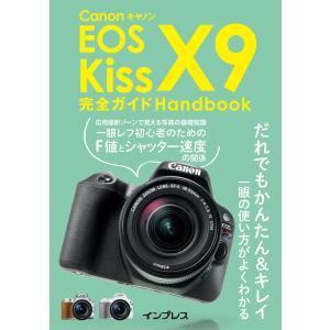 キヤノン EOS Kiss X9完全ガイド Handbook 電子書籍版