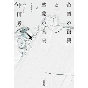 帝国の復興と啓蒙の未来 電子書籍版 / 中田考|ebookjapan