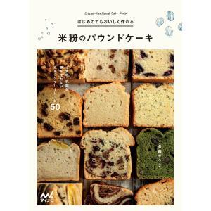 はじめてでもおいしく作れる 米粉のパウンドケーキ 電子書籍版 / 著:多森サクミ|ebookjapan