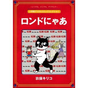 ロンドにゃあ【完全版】 電子書籍版 / 玖保キリコ ebookjapan
