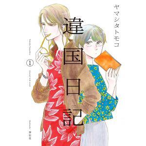 違国日記 (1) 電子書籍版 / ヤマシタトモコ