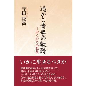 【初回50%OFFクーポン】遥かな青春の軌跡 電子書籍版 / 寺田隆尚|ebookjapan