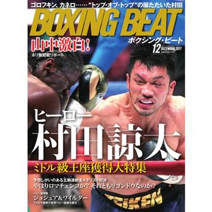 BOXING BEAT(ボクシング・ビート) 2017年12月号 電子書籍版 / BOXING BE...