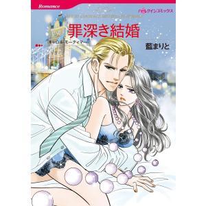 愛なき結婚セット vol.5 電子書籍版 / 藍まりと 原作:キャロル・モーティマー 他|ebookjapan