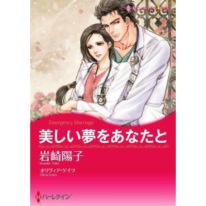 恋も仕事も!ワーキングヒロインセット vol.5 電子書籍版 / 岩崎陽子 原作:オリヴィア・ゲイツ...