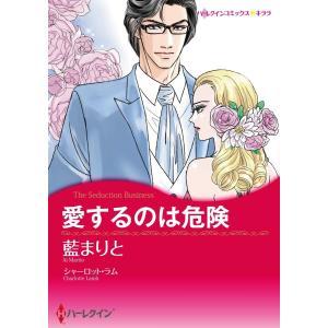 恋も仕事も!ワーキングヒロインセット vol.6 電子書籍版 / 藍まりと 原作:シャーロット・ラム...