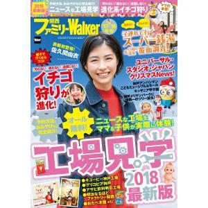 関西ファミリーウォーカー'17→'18冬号 電子書籍版 / 編:関西ファミリーウォーカー編集部|ebookjapan