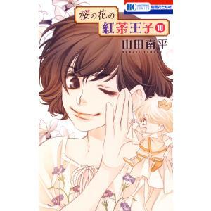 桜の花の紅茶王子 (10) 電子書籍版 / 山田南平|ebookjapan