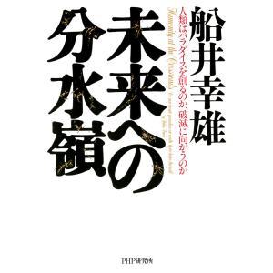 未来への分水嶺 人類はパラダイスを創るのか、破滅に向かうのか 電子書籍版 / 著:船井幸雄