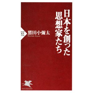 日本を創った思想家たち 電子書籍版 / 著:鷲田小彌太|ebookjapan