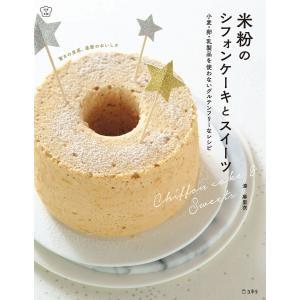米粉のシフォンケーキとスイーツ 小麦・卵・乳製品を使わないグルテンフリーなレシピ(立東舎 料理の本棚) 電子書籍版 / 著:湊麻里衣|ebookjapan