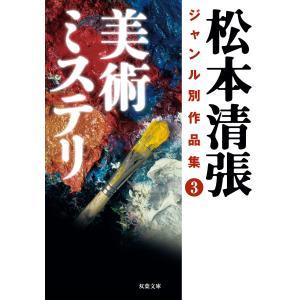 松本清張ジャンル別作品集 : 3 美術ミステリ 電子書籍版 / 松本清張|ebookjapan