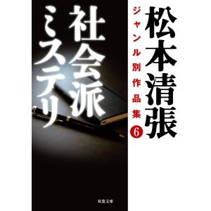 松本清張ジャンル別作品集 : 6 社会派ミステリ 電子書籍版 / 松本清張