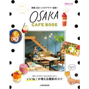 関西人気インスタグラマー監修! 大阪カフェ本 電子書籍版 / JTBパブリッシング