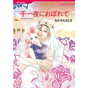 シークレット・ベビー テーマセット vol.7 電子書籍版 / ながさわさとる 原作:オリヴィア・ゲイツ 他|ebookjapan