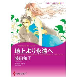 ファンタジー・ロマンスセット vol.4 電子書籍版 / 藤田和子 原作:シャロン・サラ 他|ebookjapan