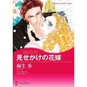 愛なき結婚セット vol.7 電子書籍版 / 麻生歩 原作:リン・グレアム 他|ebookjapan