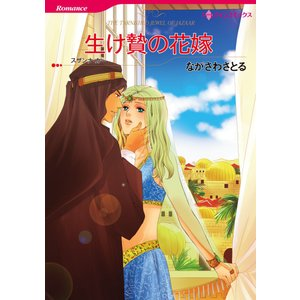 愛なき結婚セット vol.8 電子書籍版 / ながさわさとる 原作:スザンナ・カー 他|ebookjapan