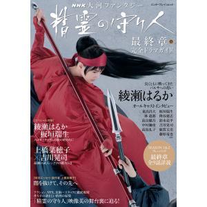 NHK 大河ファンタジー 精霊の守り人 最終章 完全ドラマガイド 電子書籍版 / 編集:KADOKAWA ebookjapan